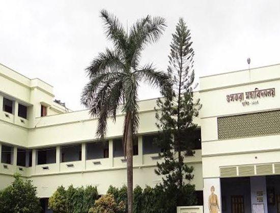 Guskara Mahavidyalaya